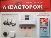 Рекламный стенд Аквасторож